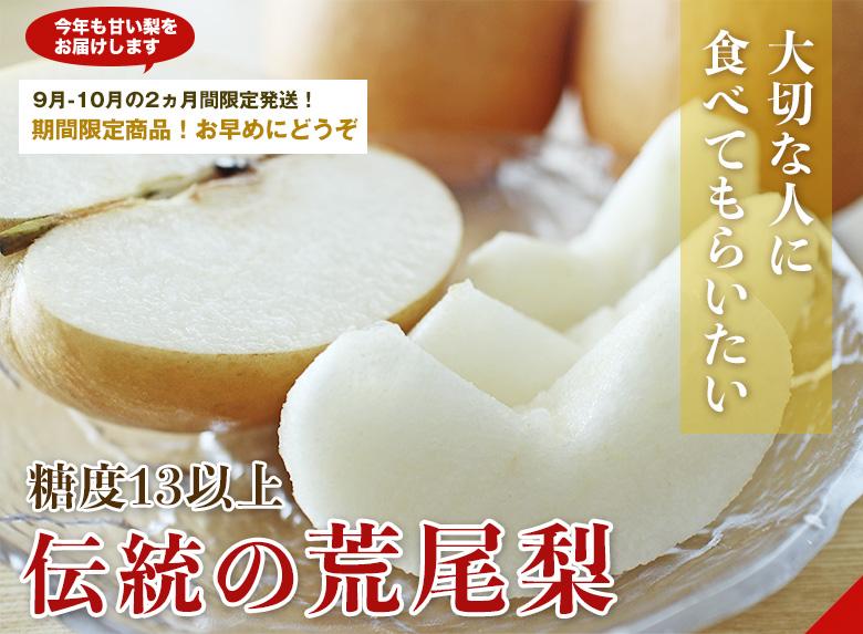 伝統の荒尾梨