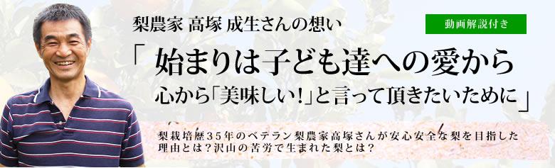 高塚成生の荒尾梨