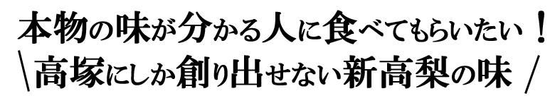 高塚の新高梨
