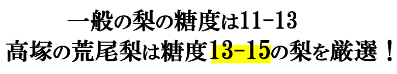 高塚の成生梨の糖度