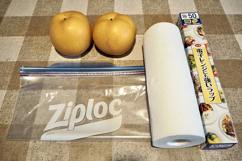 梨の保存に必要な物